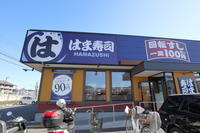 はま寿司 高知河ノ瀬店 - にゃお吉の高知競馬☆応援写真日記+α(高知の美味しいお店)
