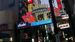 うみちゃん、大阪プチ旅行 -