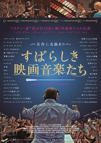 『すばらしき映画音楽たち』(2016) - 【徒然なるままに・・・】