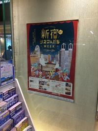 新宿シネマ&バルWEEK始まる!! - はこね旅市場(R)日記