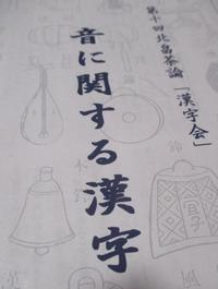 新聞の日曜版と漢字会 - 玉響記 2