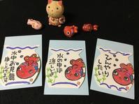 金魚の絵手紙 - 冷蔵子の絵手紙