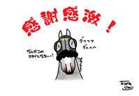 福島競馬場に行ってきました!パート2 - おがわじゅりの馬房