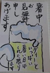 絵手紙 - こまち日和