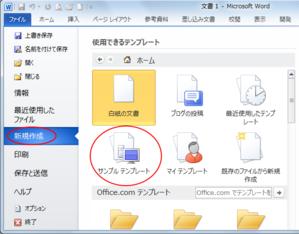 初心者のためのOffice講座-SupportingBlog3