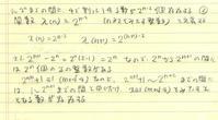 正の整数1から2^nまでの間に、4で割って1余る数が2^(n-2)個存在する 2 - ワイドスクリーン・マセマティカ