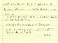 正の整数1から2^nまでの間に、4で割って1余る数が2^(n-2)個存在する 3 - ワイドスクリーン・マセマティカ
