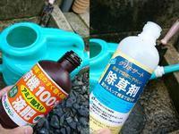 液肥と除草剤 - NATURALLY