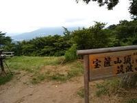 7月の宝篋山 - 遊山通信