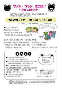 福岡県古賀市からの開催情報 - かえっこ