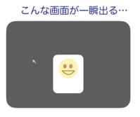 Mac初心者のつぶやき:ナゾの白い画面 - MUTSUぼっくり