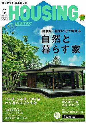 HOUSING 9月号に琵琶湖畔の家 - irei blog