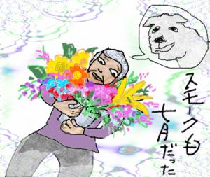 沢山のお花を供えて~ - うばゆり日記(new)