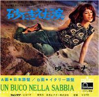 """♪572 ミーナ  """" 砂に消えた涙 """"  CD 2017年7月24日 - 侘び寂び"""