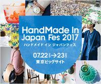 HMIJ2017 無事終了 - 布と木と革FHMO-DESIGNS(えふえっちえむおーでざいんず)Favorite Hand Made Original Designs