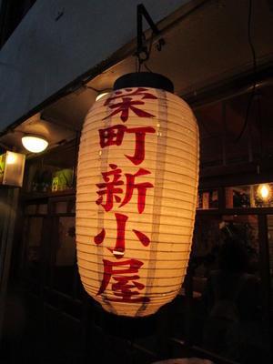 沖縄で呑む!『新小屋(アラコヤ)』 必ず行きたい酒場です! (那覇栄町) - タカシの流浪記