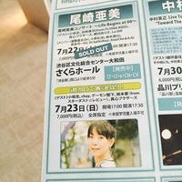尾崎亜美コンサート~Life Begins at 60~ - 田園 でらいと