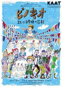 ピノキオを追いかけて君津へ小旅行 - 歌い手菅野千恵のaround me