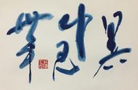 暑中見舞       「暑」 - 筆文字・商業書道・今日の一文字・書画作品<札幌描き屋工山>
