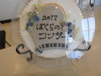 ぼくらのコンサート2017 - キッチンの香り