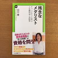 山口香「残念なメダリスト」 - 湘南☆浪漫