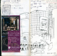 daily drawing 2017.07.23. - yuki kitazumi  blog