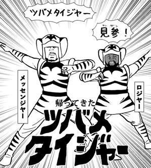 7月23日(日)【ヤクルト-阪神】(神宮)0ー5◯ - 阪神守護天使・今日のおちちゃん