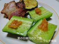 夏のご飯はきゅうりとズッキーニの出番が多いです - おお!味噌便り 飛騨高山のお味噌屋のブログ