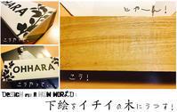 新天地のデザイン:#03 『表札』下絵をイチイの木に写す! - maki+saegusa