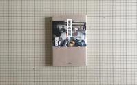 「東京の台所」 - ヒトチカ日記