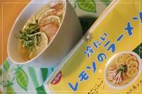 冷たいレモンのラーメン - おいしい便り