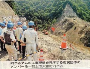 7月20日 内ヶ谷ダム工事現場見学 - 徳山ダム建設中止を求める会事務局長ブログ