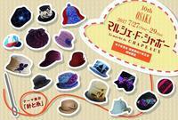 木曜日からマルシェドシャポー大阪展 - 帽子や多帽