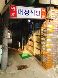 ソウルの裏路地でディープなご飯「ナッコプセ」 - 今日も食べようキムチっ子クラブ (我が家の韓国料理教室)