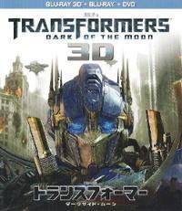 『トランスフォーマー/ダークサイド・ムーン』 - 【徒然なるままに・・・】