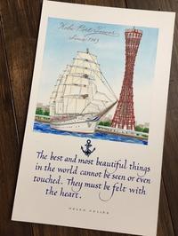 雪7月号「ポートタワーと帆船(海王丸)」 - 風の家便り