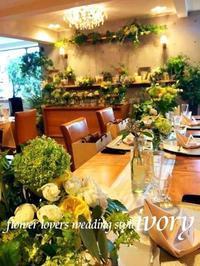 『 〜週末の婚礼から〜♬ 』 -  Flower and cafe 花空間 ivory (アイボリー)