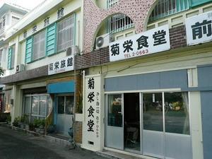 宮古島菊栄食堂の黄色いカレー。 - シンコペーションな日々