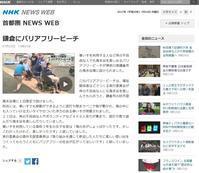 バリアフリービーチ in 鎌倉 - 車いすで街へ 踏み出そう車輪の一歩