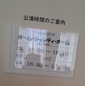 宝塚星組「オーム・シャンティ・オーム 恋する輪廻」梅田芸術劇場 初日 - OSOに恋をして