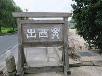 はじめての出雲 鳥取へ - 月が昇れば