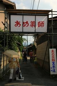 あめ薬師縁日 秩父13番慈眼寺 - belakangan ini