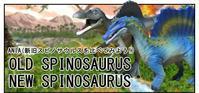 【漫画で商品レビュー】アニアの新旧スピノサウルスを比べてみよう! - BOB EXPO