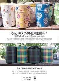 伊勢丹新宿店で期間限定デザイン紅茶缶を販売します☆ - シープ・タイムズ