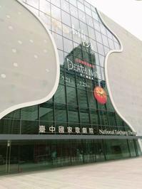 台中歌劇院での「デスノートミュージカル」 - メイフェの幸せいっぱい~美味しいいっぱい~♪