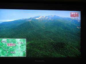 にっぽん百名山に栗駒山登場 - 栗駒山の里だより