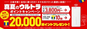 1週間限定!7月31日までソフトバンクエアー契約でTポイント2万円相当還元 - 白ロム転売法