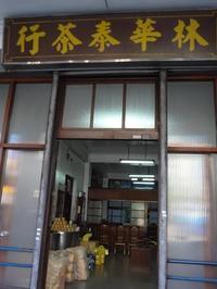 二度目の台湾 ⑤「林華泰茶行」でお茶を買う - ひなたぼっこ