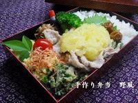 「野風弁当を食べる会with猫月珈琲」残席僅かです! - 手作り弁当 野風