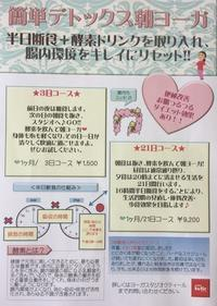 8月 ヨーガ スケジュール - iwamizawa yoga  studio kutir      ヨーガ スタジオ クティール